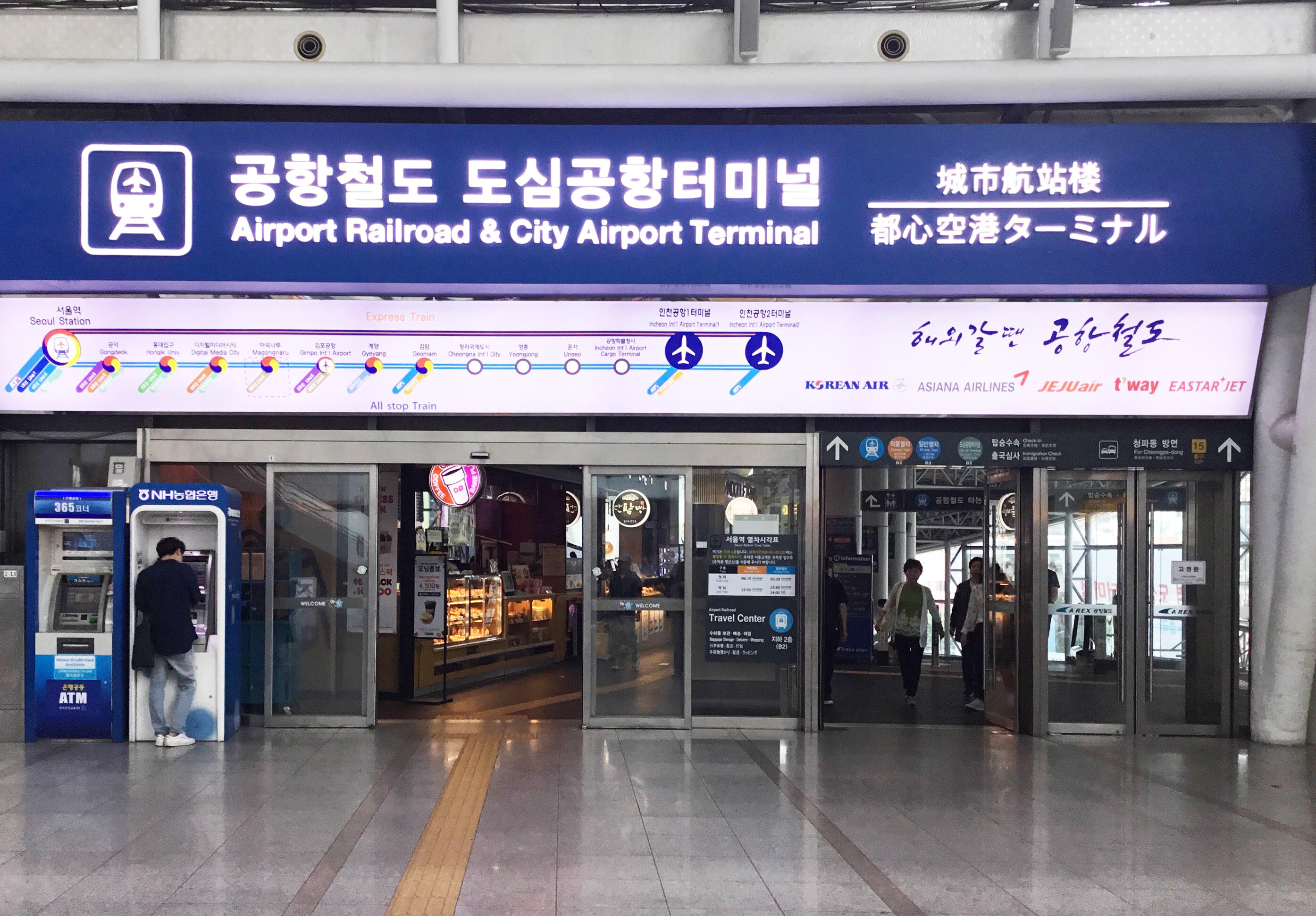 首尔站机场铁路