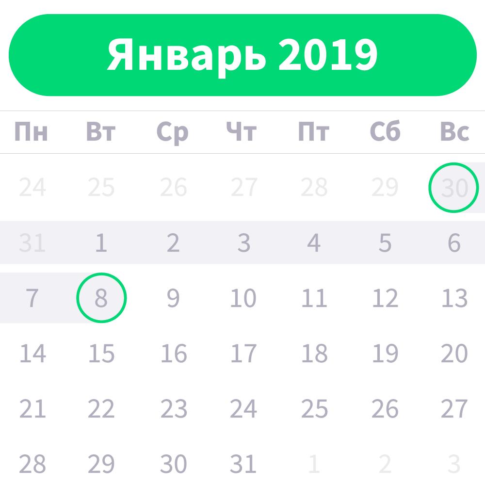 Выходные на Новый год 2020
