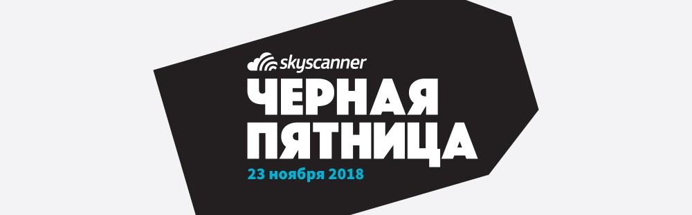 7e370fdc067 Когда Черная пятница и Киберпонедельник в России и как купить авиабилеты по  скидке