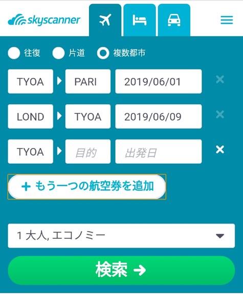 スカイスキャナー 画面 「+もう一つの航空券を追加」ボタンを押せば、区間を追加することができる