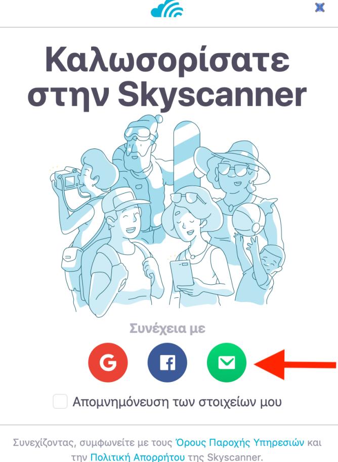 """Σελίδα """"Καλωσορίσατε στην Skyscanner"""""""