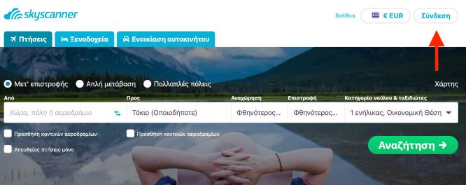 Η αρχική σελίδα της Skyscanner όπου βρίσκεται το κουμπί για Σύνδεση λογαριασμού